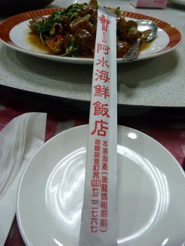 TAIWAN . Fête de la déesse Mazu - P1120432.JPG