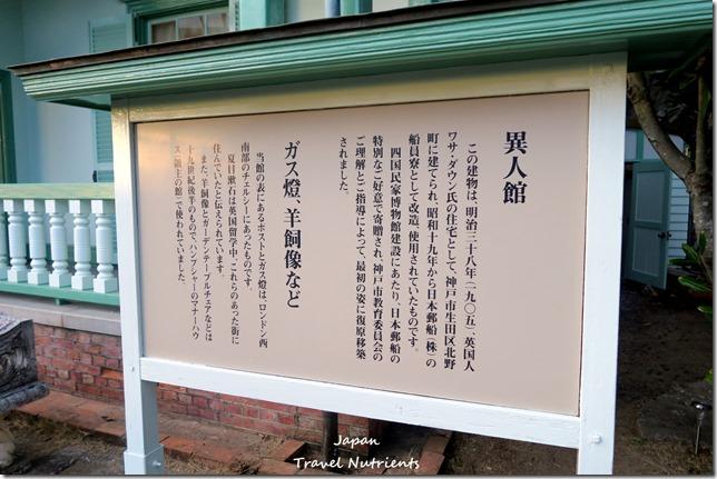日本四國高松景點博物館  四國村 (38)