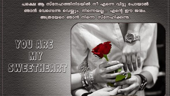 Cute Love Couple Pictures With Quotes In Malayalam The Galleries