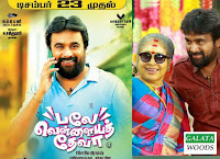 Balle Vellaiyathevaa Release Date : Movie Takes Advantage of Christmas Holiday