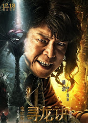 Huang Bo China Actor