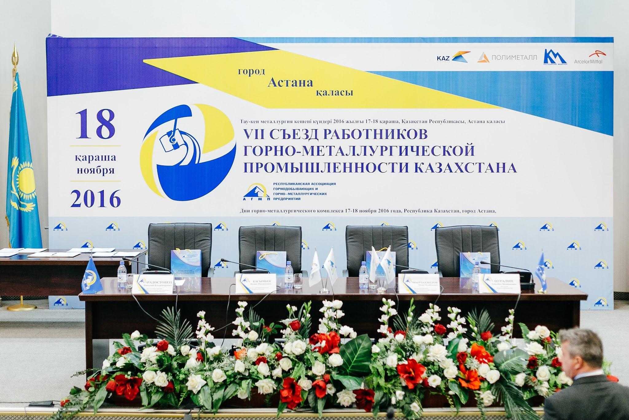 18 ноября 2016 VII Съезд работников горно-металлургической промышленности