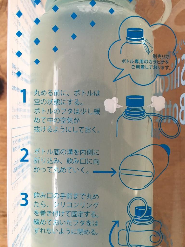 シリコンボトル丸め方説明