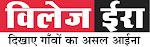 Village Era :  Hindi News Paper, Latest news in Village, विलेज ईरा, Village News,Village Life