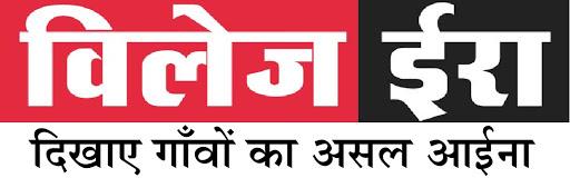 Village Era : Monthly Hindi Magazine, Latest news in Village, हिन्दी समाचार, Top Rural News,Rural S