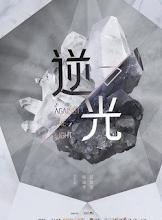 Against the Light China Drama