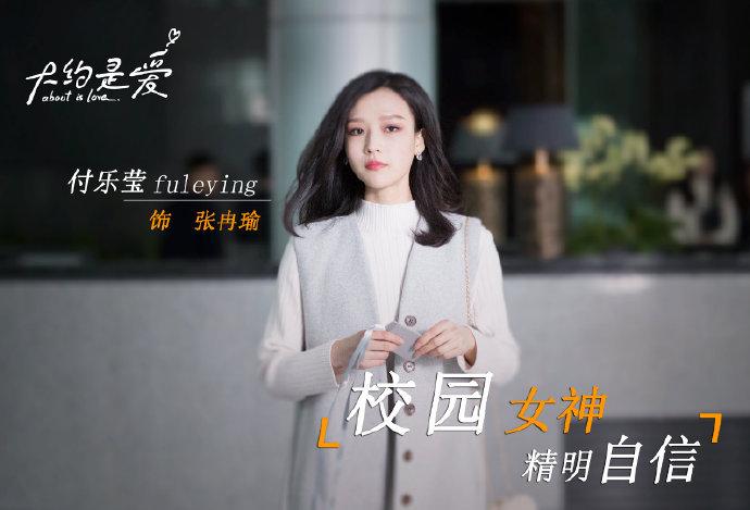About Is Love China Web Drama