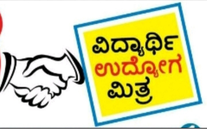 Education Employment Information in Today's Mini Vijayawani (01-10-2021) Newspapers