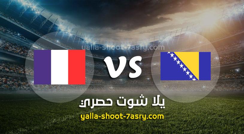مباراة البوسنة والهرسك وفرنسا