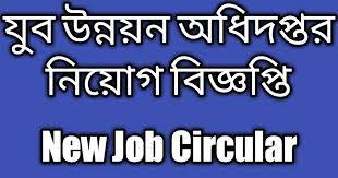 যুব উন্নয়ন অধিদপ্তরে নতুন নিয়োগ বিজ্ঞপ্তি -  Department of Youth Development Job Circular