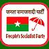 Bhattarai-Yadav faction absent from JSP parliamentary party meeting