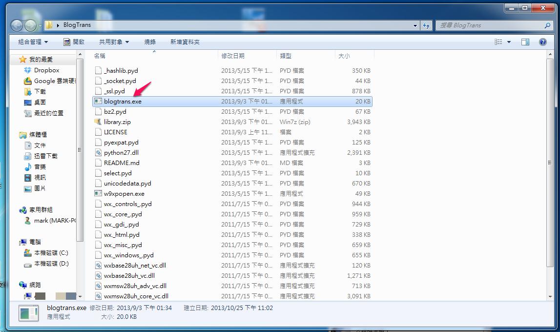 一、開啟BlogTrans資料夾,選blogtrans.exe 執行檔。