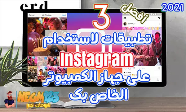 أفضل 3 تطبيقات لاستخدام Instagram على جهاز الكمبيوتر الخاص بك