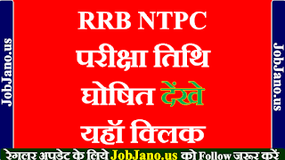 RRB NTPC ka Exam kab hoga