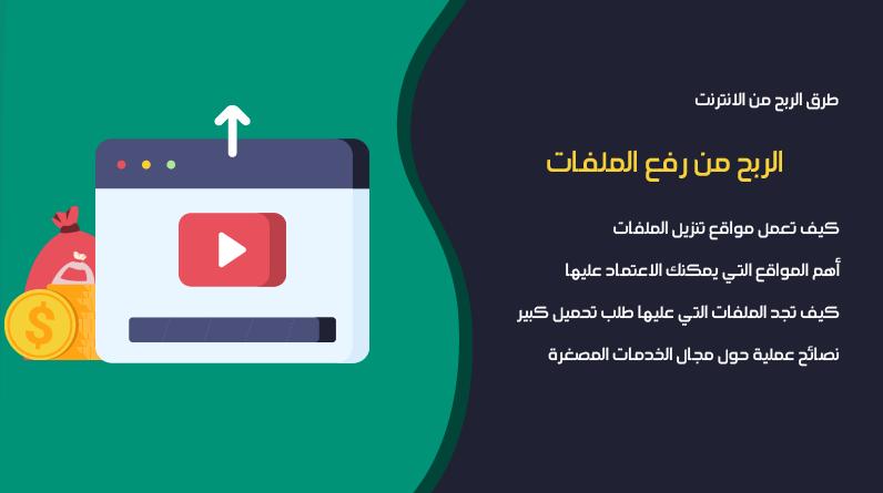 الربح من الانترنت عن طريق مواقع رفع الملفات