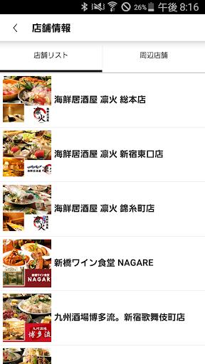 玩免費遊戲APP|下載海鮮、やきとりや九州料理など、東京の居酒屋ならフククルフーズ app不用錢|硬是要APP