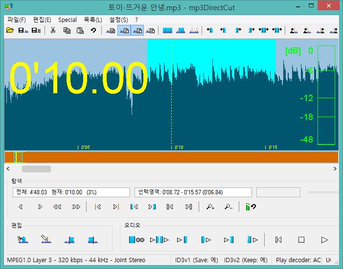 mp3dicectCut로 벨소리 편집하는 방법 화면