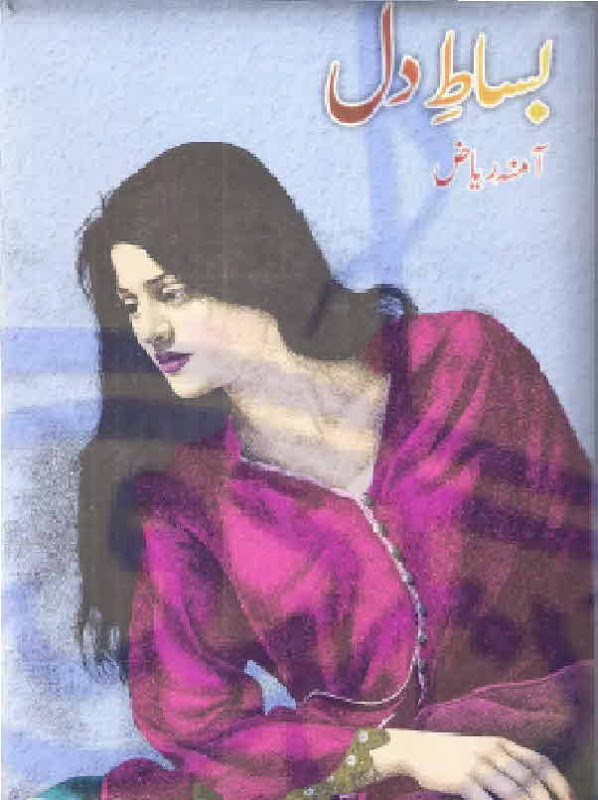 Bisat e Dil Complete By Amna Riaz