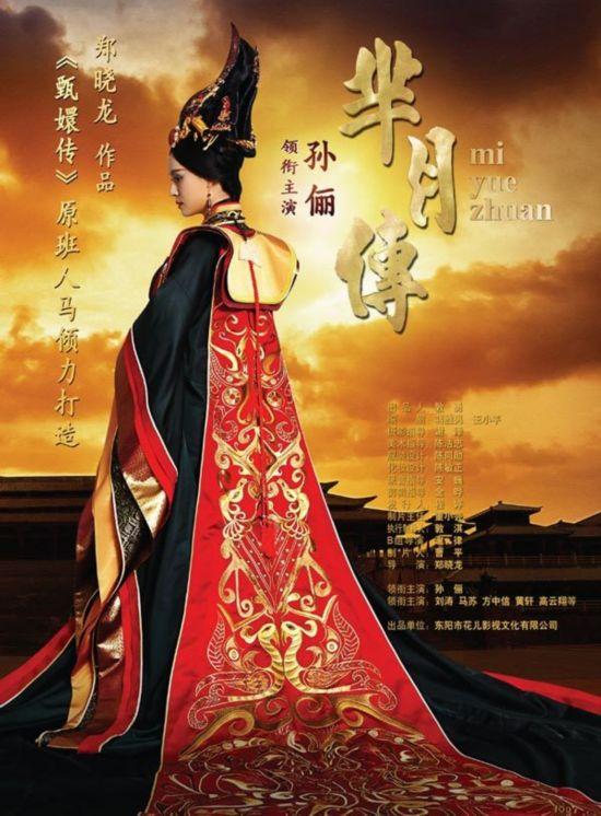 Mị Nguyệt Truyện - The Legend Of Miyue (2015)