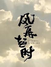 Entering A New Era China Drama