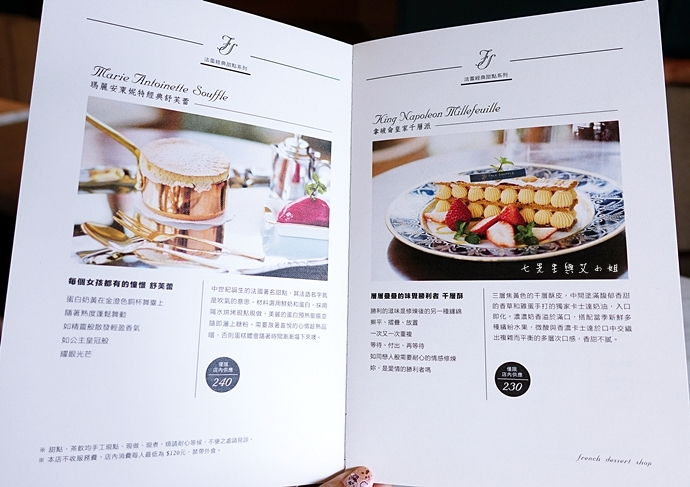 22 法蕾 熊 FALE SOUFFLE 彰化美食