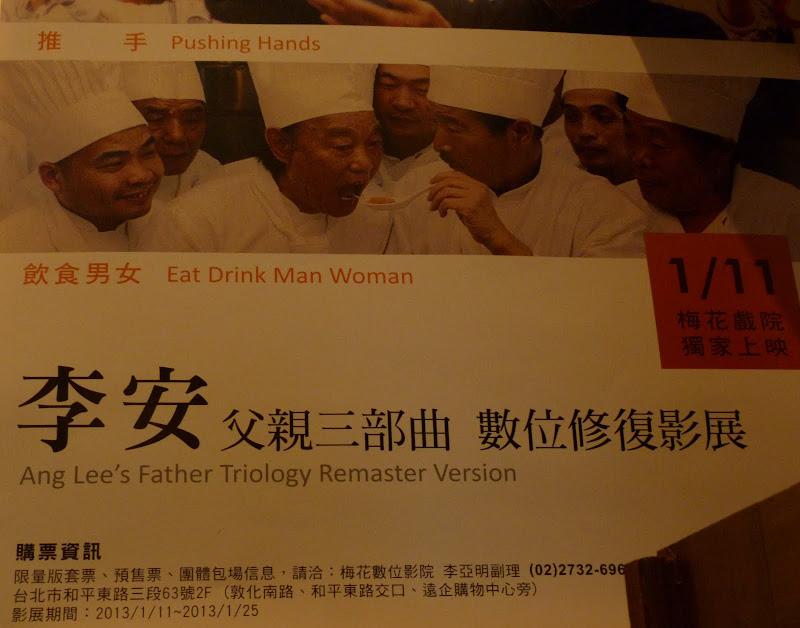 TAIWAN Taipei - P1260391.JPG