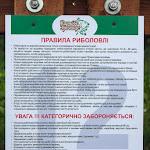 20160723_Fishing_Grushvytsia_034.jpg