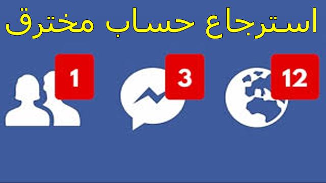 استعادة حساب الفيس بوك المخترق