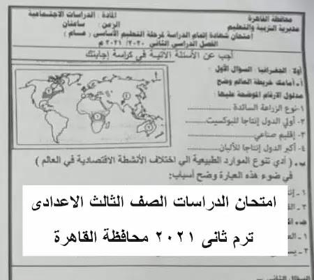 امتحان الدراسات الاجتماعية الصف الثالث الاعدادى ترم ثانى 2021 محافظة القاهرة- موقع مدرستى