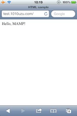 MAMPのテスト環境につながった