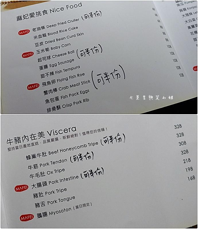 7 麻妃頂級麻辣鴛鴦鍋