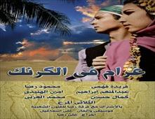 فيلم غرام في الكرنك