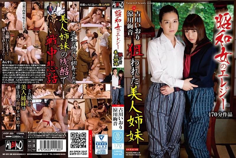 AVOP-353 Women's Elegy Aimed Beauty Sisters Kogawa Iori Suzukawa Ayane