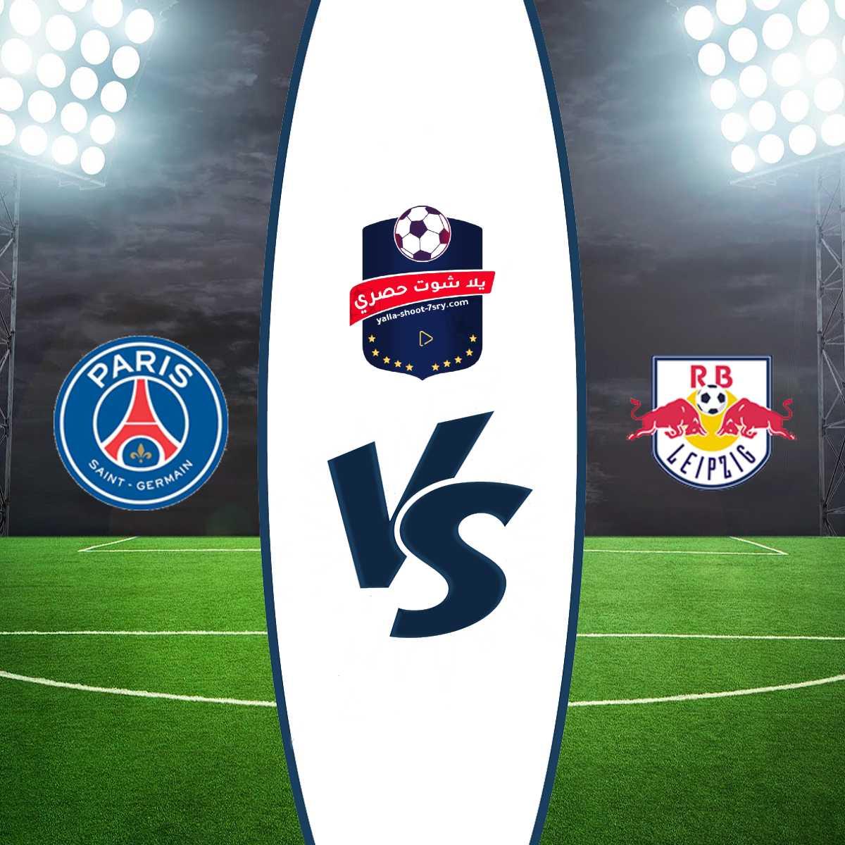 مشاهدة مباراة باريس سان جيرمان ولايبزيج