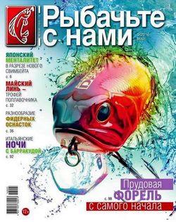 Читать онлайн журнал<br>Рыбачьте с нами (№5 Май 2016)<br>или скачать журнал бесплатно