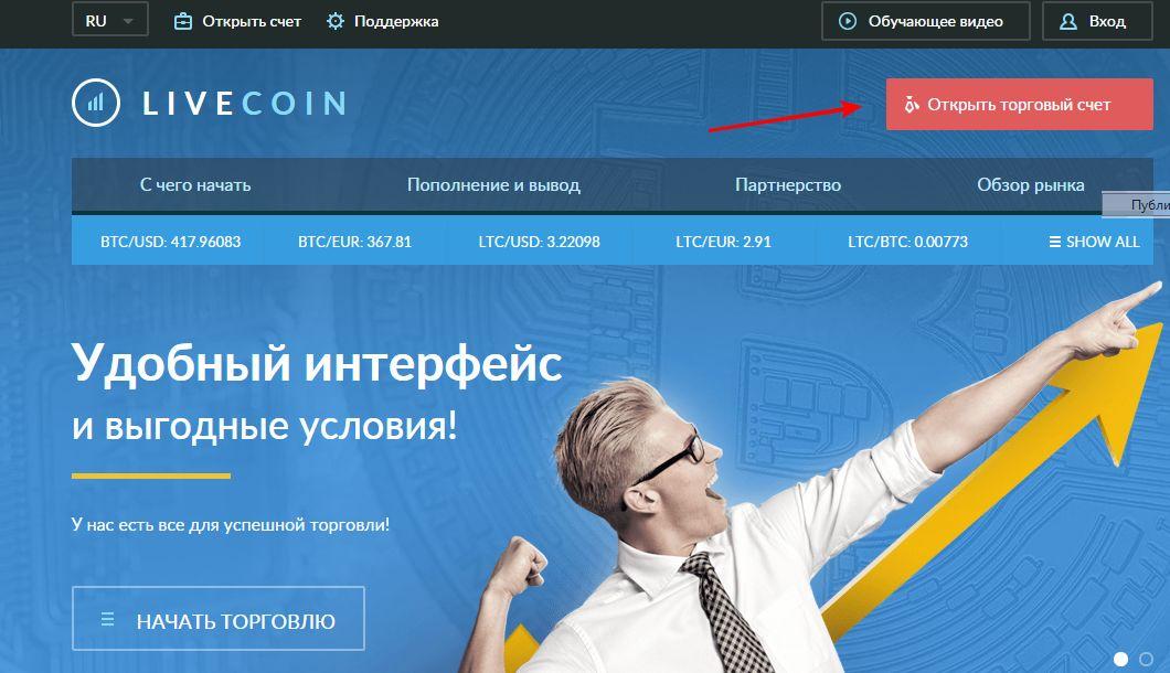 livecoin.net