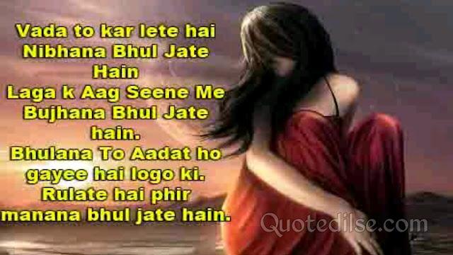 sad dhoka image