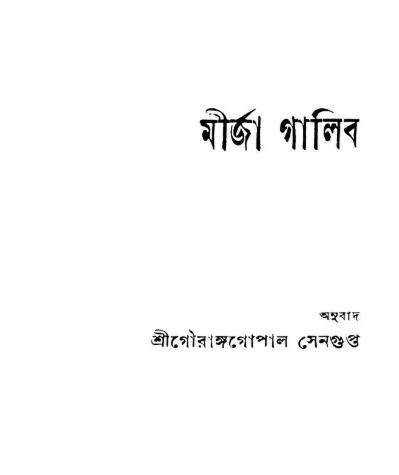 মীর্জা গালিব অনুবাদ গৌরাঙ্গগোপাল সেনগুপ্ত