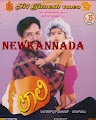 Laali (1997) Kannada Mp3 Songs Download