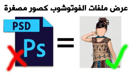 حل مشكلة عرض الصور على  ويندوز وإظهار  ملفات الفوتوشوب واليستريتور View PS and Ai