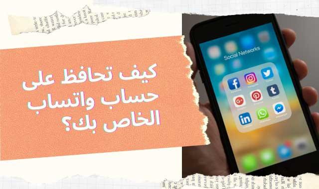 أهم 5 نصائح للحفاظ على أمان حسابك في تطبيق واتساب