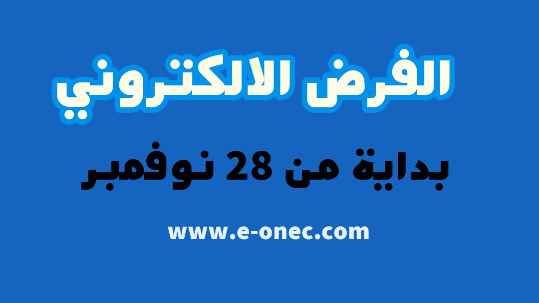 اجراء الفرض الالكتروني 2020 : من 28 نوفمبر 2019 الى 4 افريل 2020