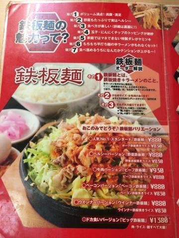 大盛軒 鉄板麺メニュー
