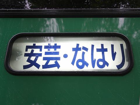 近鉄バス「国虎号」 2302 側面方向幕