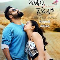 Nannaku Prematho Posters