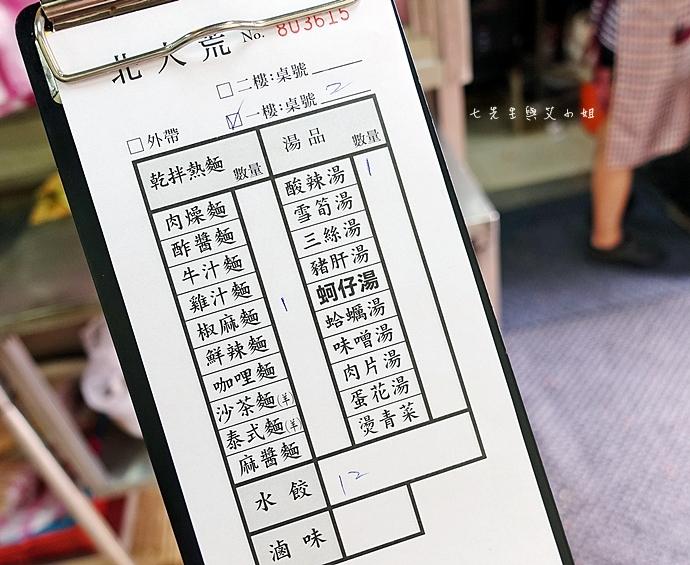 5 北大荒 超大水餃 滷味 南港美食