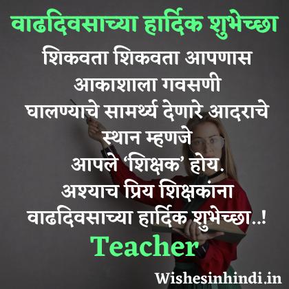 Happy Birthday Wishes In Marathi For Teacher