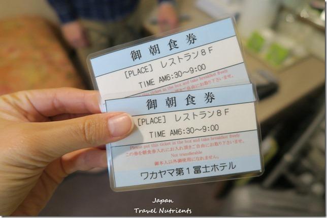 和歌山第一富士飯店 (42)
