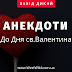Анекдоти до дня Св.Валентина