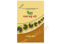 শীকর বাংলা প্রশ্ন-পাঠ - Full Book PDF ফাইল